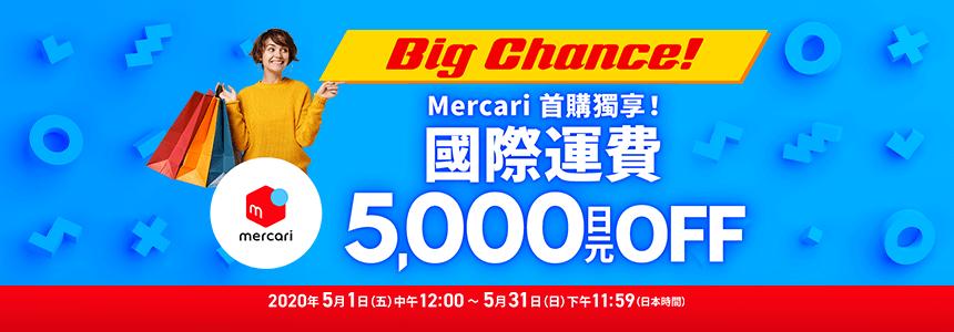 Mercari限定免国际运费5000日元优惠活动正在开跑中 - Buyee