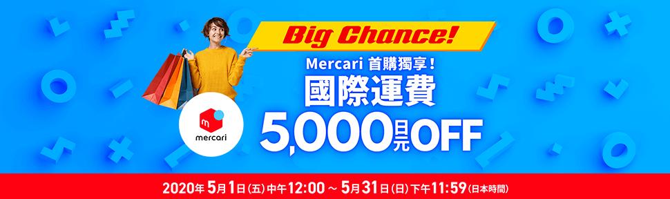 Mercari限定免國際運費5000日元優惠活動正在開跑中 - Buyee