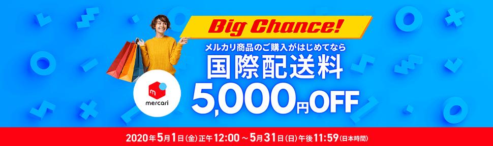mercari限定国際配送料5,000円OFFキャンペーンを期間限定開催中 - Buyee