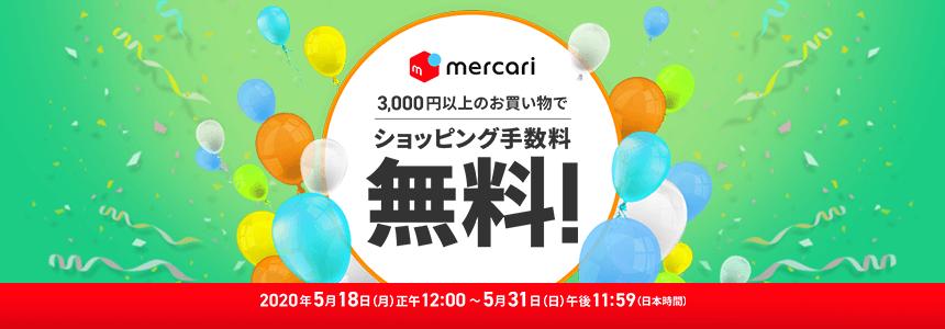 mercari手数料無料キャンペーンを期間限定開催中 - Buyee