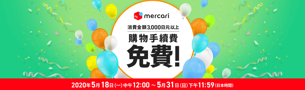 全站網購商城 Mercari手續費 免費,現正優惠中 - Buyee   日本最大代購、代標網站