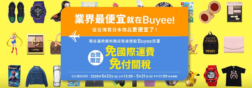 Buyee空運免國際運費&免付關稅