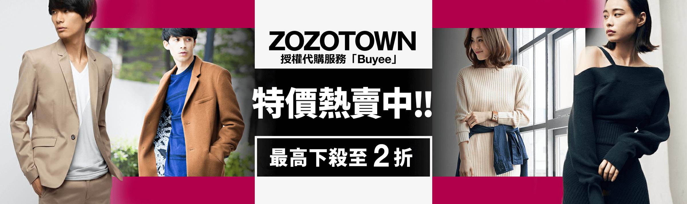 ZOZOTOWN 大特價SALE熱賣中!