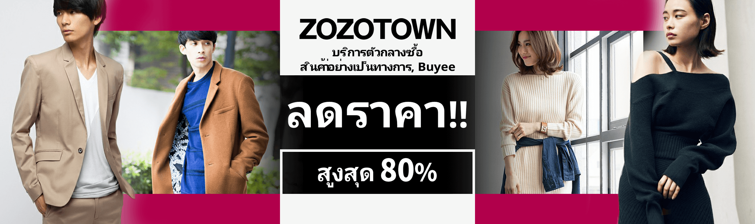 ZOZOTOWN Now on Special Sale!