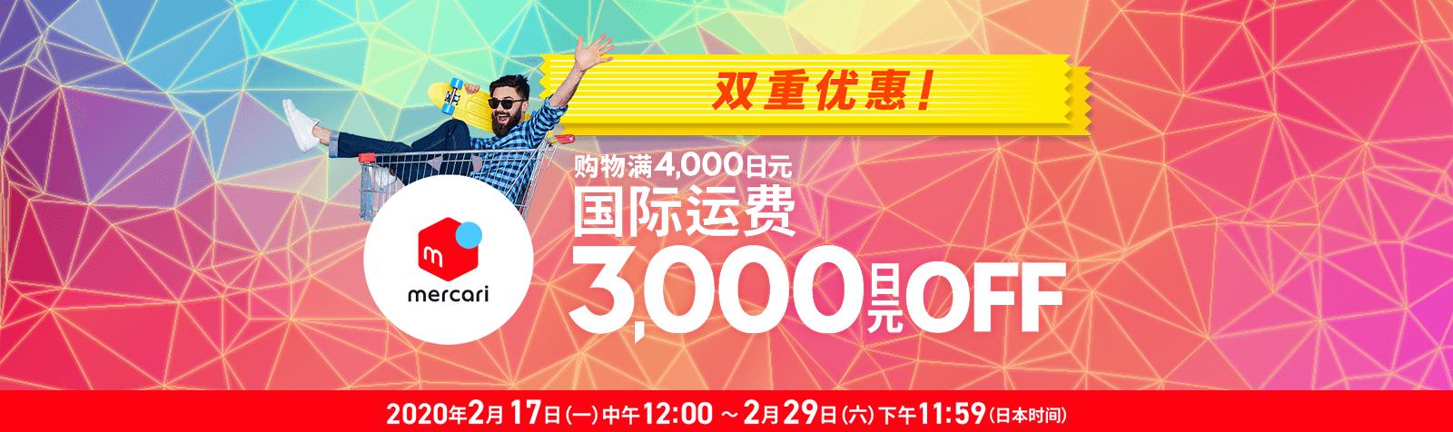 Mercari限定免国际运费3000日元优惠活动正在开跑中 - Buyee