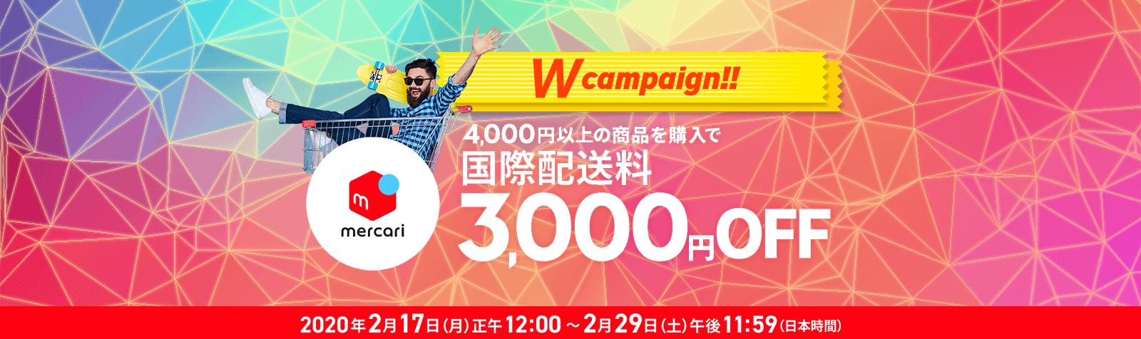 mercari限定国際配送料3,000円OFFキャンペーンを期間限定開催中 - Buyee