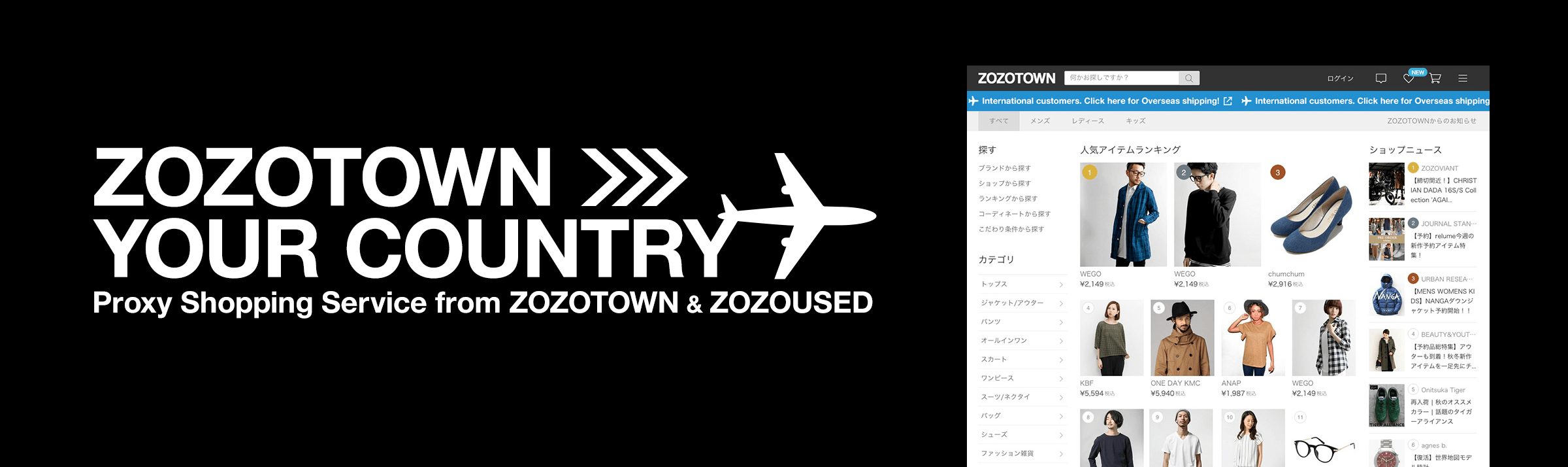 Proxy Shopping Service from ZOZOTOWN and ZOZOUSED